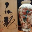 九谷焼 明陶製 花瓶