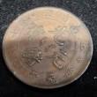 中国古銭 光元緒寶