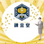 ☆Theouマーサ21の姉妹店「錬金堂長良福光店」☆