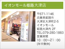 イオンモール姫路リバーシティ店