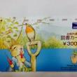 図書カード3000円